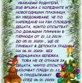 Важно за родителите - ДГ Райна Княгиня - Стамболийски