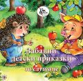 """""""Детски приказки"""" - ДГ Райна Княгиня - Стамболийски"""