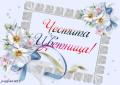 """""""Цветница"""" - ДГ Райна Княгиня - Стамболийски"""