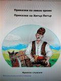 """""""Приказки за Хитър Петър"""" - ДГ Райна Княгиня - Стамболийски"""