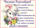 """"""" Честит Гергьовден ! """" - ДГ Райна Княгиня - Стамболийски"""