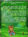 """"""" Прочети ми пак ! """" - ДГ Райна Княгиня - Стамболийски"""