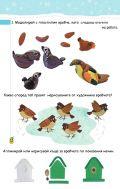 """Тема: Грижи за животните през зимата (Врабчета) -  група """"БУРАТИНО"""" - ДГ Райна Княгиня - Стамболийски"""