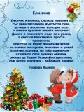 """Коледни стихотворения"" - група ""БУРАТИНО""  - ДГ Райна Княгиня - Стамболийски"