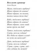 """""""В очакване на Коледа!"""" - група """"ЗВЕЗДИЧКИ""""  - ДГ Райна Княгиня - Стамболийски"""