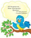 """""""Кога пристига Пролетта?"""" - група """"БЪРБОРИНО""""  - ДГ Райна Княгиня - Стамболийски"""