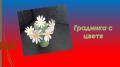 """Градинка с цветя"" - група ""ПЧЕЛИЧКИ""  - ДГ Райна Княгиня - Стамболийски"