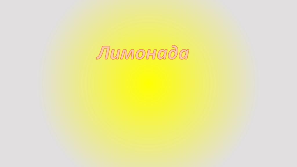 """""""Лимонада"""" - група """"ПЧЕЛИЧКИ""""  - голяма снимка"""