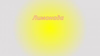 """ИИ - Тема: """"Лимонада""""  - Изображение 1"""