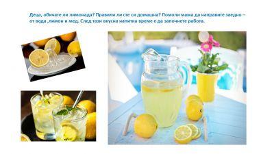 """ИИ - Тема: """"Лимонада""""  - Изображение 2"""