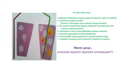 """ИИ - Тема: """"Лимонада""""  - Изображение 4"""