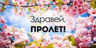 """Музика - тема: """"Пролет, здравей!""""  - Изображение 1"""