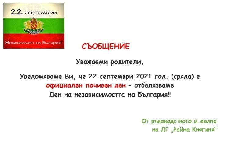 22 септември - Ден на независимостта на България - Официален почивен ден!  - голяма снимка