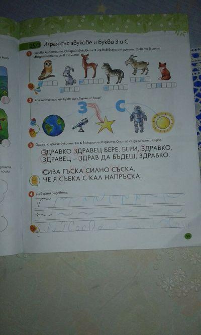 Обзор на онлайн обучение група БУРАТИНО - ДГ Райна Княгиня - Стамболийски